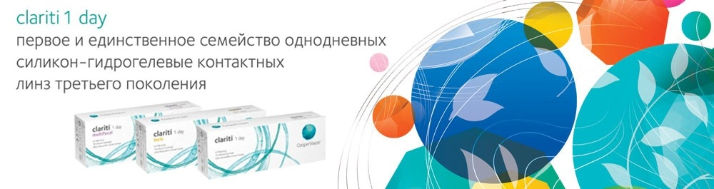 https://coopervision.com.ru/sites/coopervision.com.ru/files/styles/cv_product_family_slideshow/public/product-family-header-images/clariti_product_page_banner.jpg?itok=cnJlYD22